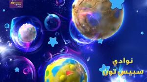Lirik Lagu Planet Spacetoon
