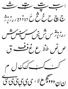 Muster_nastaliq_kl