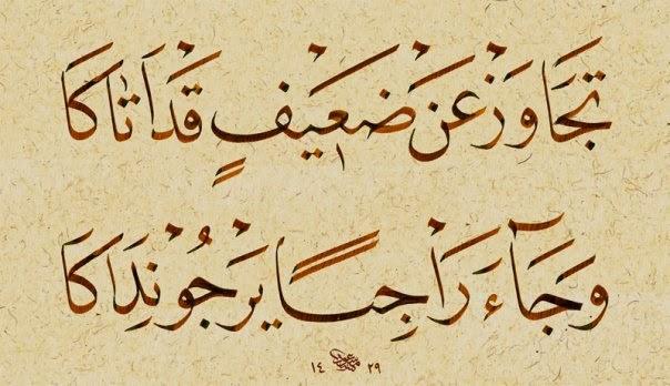 Jenis Jenis Kaligrafi Arab Anandastoon