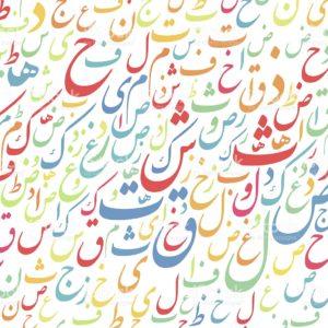 Romanisasi Arab